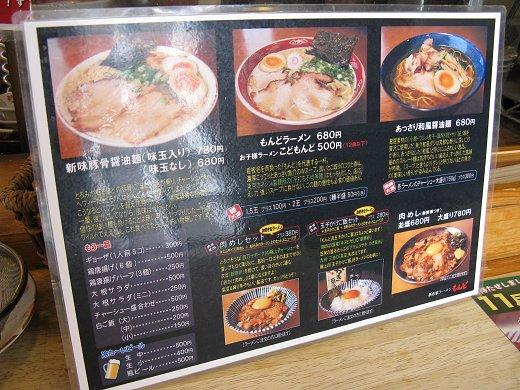 新在家ラーメンもんど『新味豚骨醤油麺味玉入り』