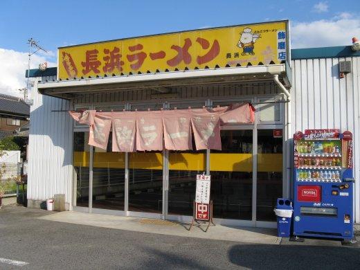 長浜一番 飾磨店
