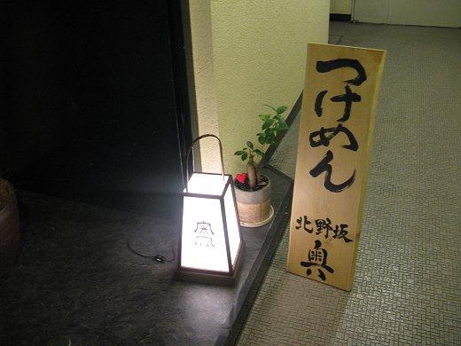 北野坂・奥