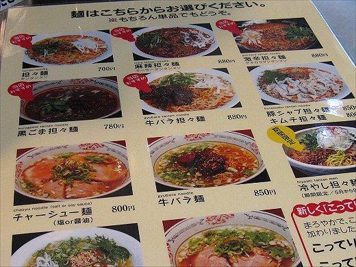 ヌードルダイニング道麺 居留地店