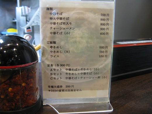 新福菜館 KIKI京橋店