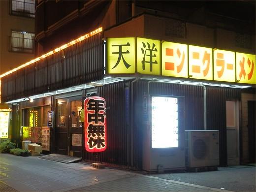 天洋 野田阪神店