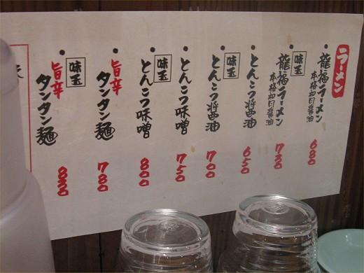 麺や 龍福