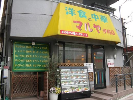マルヤ伊丹店