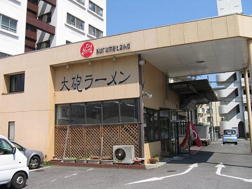 大砲ラーメン 別府店