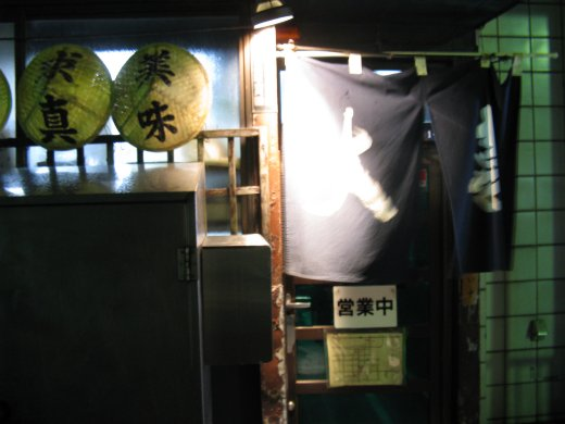 西町大喜 本店