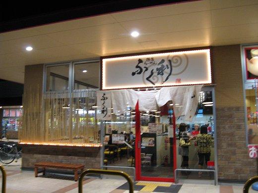 ふく利 イオン姫路別所店