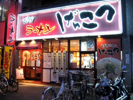 博多ラーメンげんこつ 四貫島店