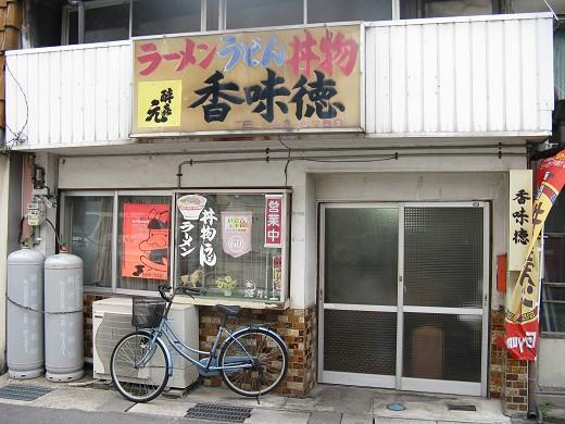 香味徳 倉吉店
