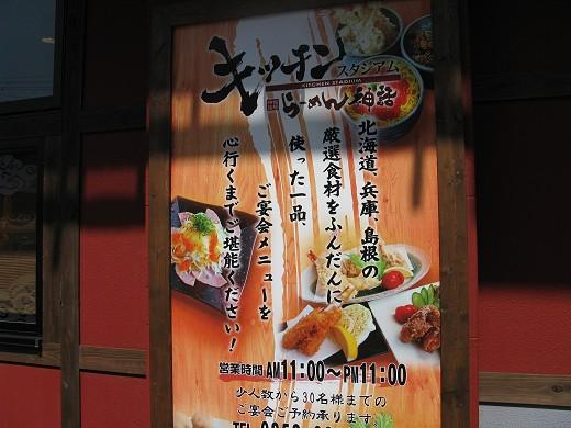 キッチンスタジアム・らーめん神話