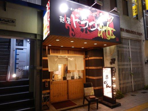 麺屋ドラゴン桜