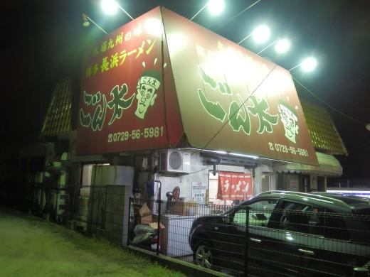 長浜ラーメンごん太