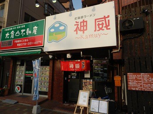 北海道ラーメン神威