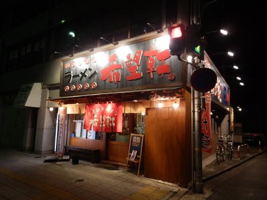 希望軒 姫路琴岡店