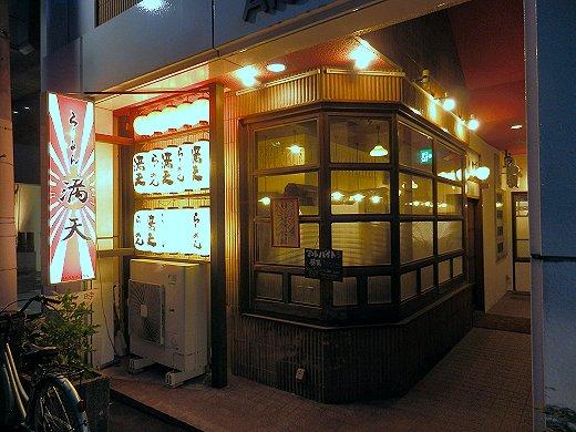 らーめん満天 塩町店