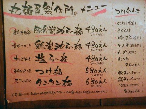 丸麺屋製作所