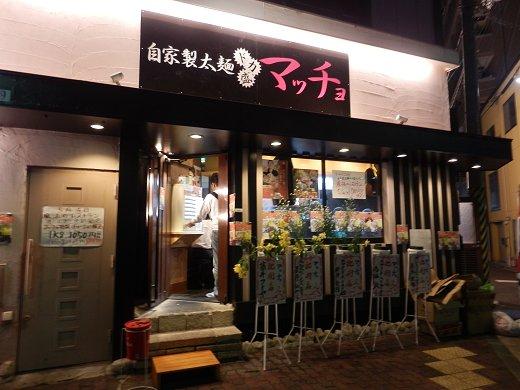 ドカ盛マッチョ 三ノ宮店