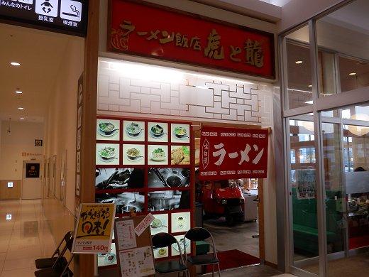 飯店虎と龍 イオンタウン姫路店