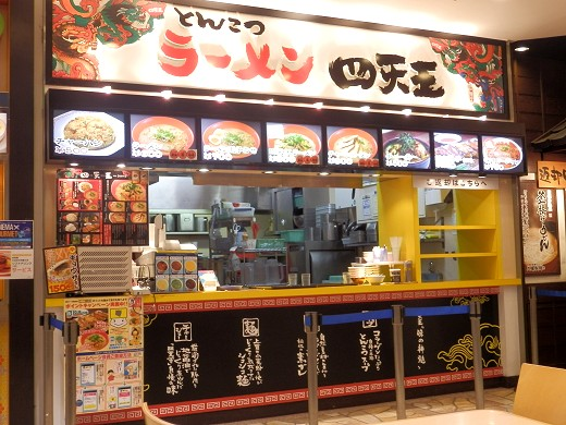 ラーメン四天王 伊丹テラス店