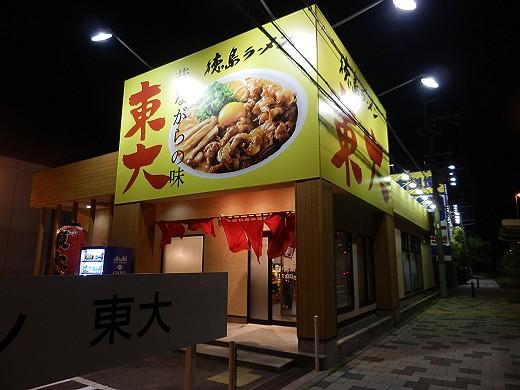 東大 尼崎店