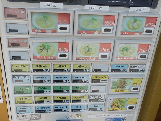支那そば三八 徳島駅前店