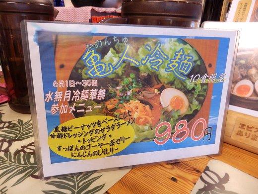 すっぽんらーめん太尊『亀人冷麺』