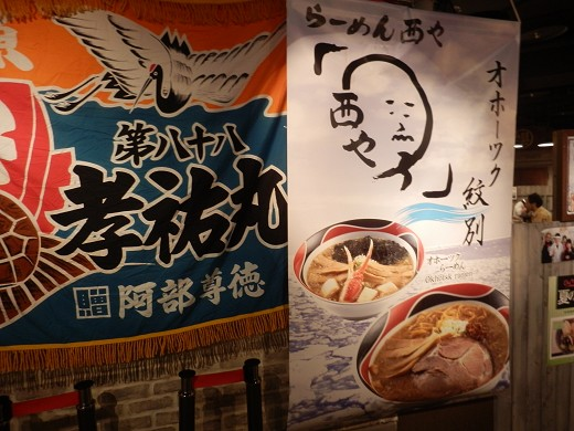 らーめん西や 札幌エスタ店
