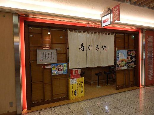 寿がきや 名古屋エスカ店