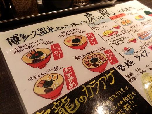 ラーメン虎と龍 芦屋店