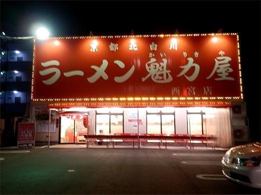 ラーメン魁力屋 西宮店