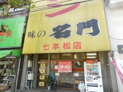 味の名門 七本松店