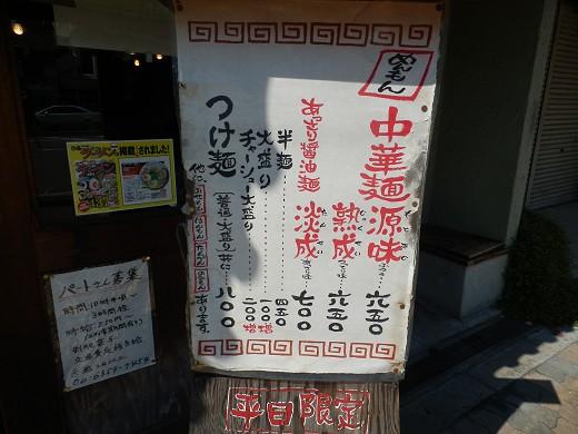 紀州和歌山ラーメンたかし