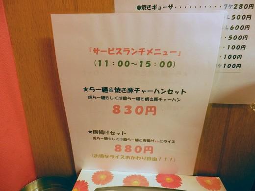ラーメン虎と龍 京橋南店