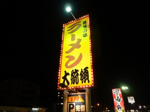 ラーメン大統領 津島店