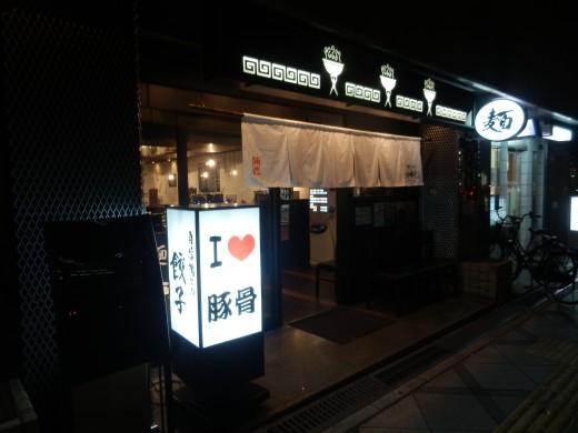 麺s room 神虎 南森町店