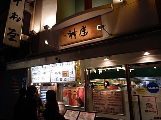 どうとんぼり神座 心斎橋店
