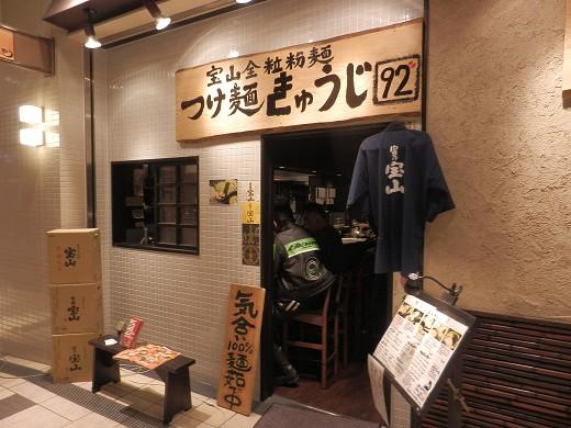 つけ麺きゅうじ あべのキューズタウン店