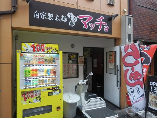 自家製太麺ドカ盛りマッチョ 難波千日前店