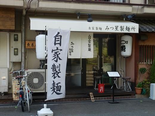 みつ星製麺所