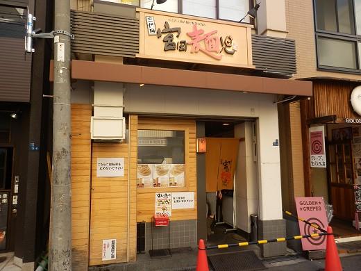 三代目 宮田麺児
