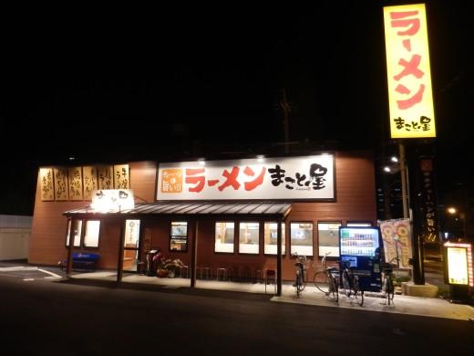 まこと屋 武庫川店