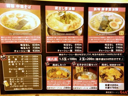 新在家ラーメンもんど『新味豚骨醤油麺 味玉入り』