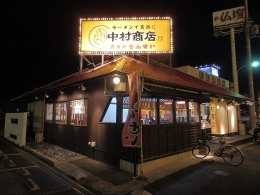 寝屋川きんせい中村商店