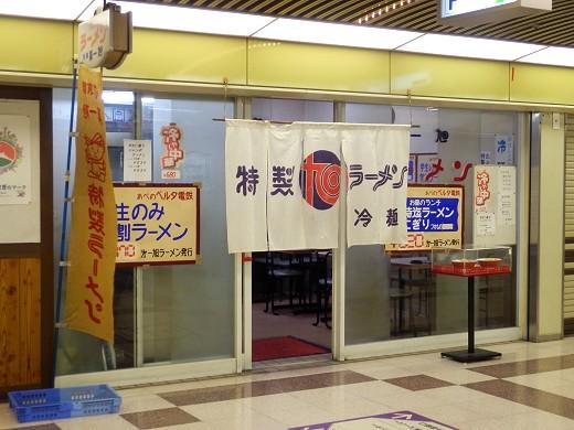第一旭 阿倍野店