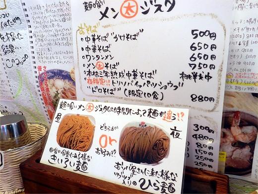 麺喰いメン太ジスタ