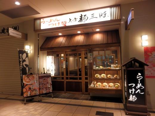 上方麺三昧 あべの店