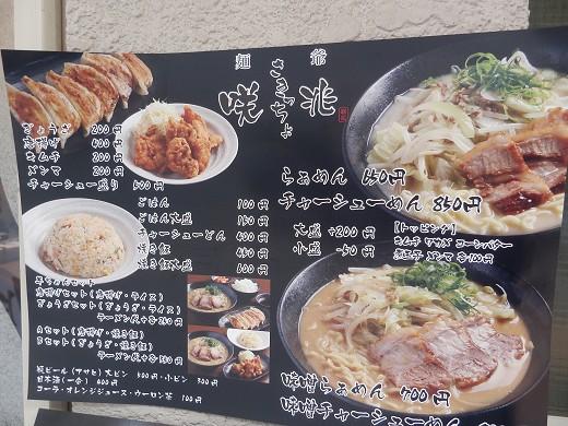 麺爺 咲兆