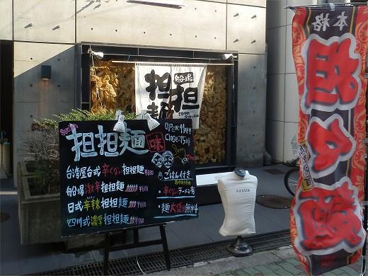 船場担担麺