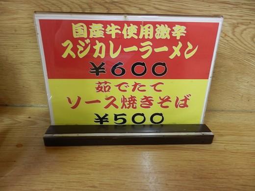 麺屋高井田