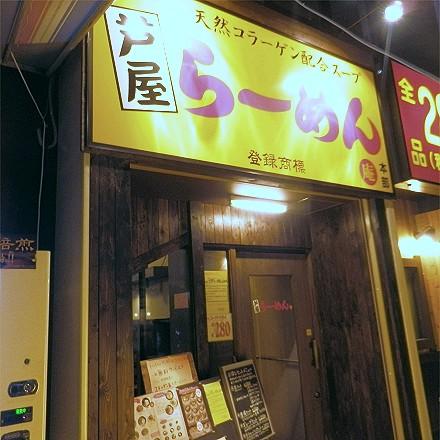 芦屋らーめん庵 武庫之荘店